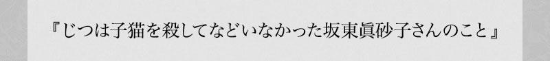 『じつは子猫を殺してなどいなかった坂東眞砂子さんのこと』